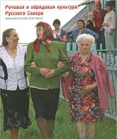 'Unity poses' in photographic archives of rural people (based on material of field works of 2008-2009 years, Arkhangelsk area)